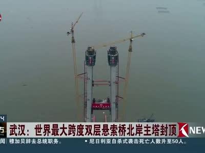 [视频]武汉:世界最大跨度双层悬索桥北岸主塔封顶