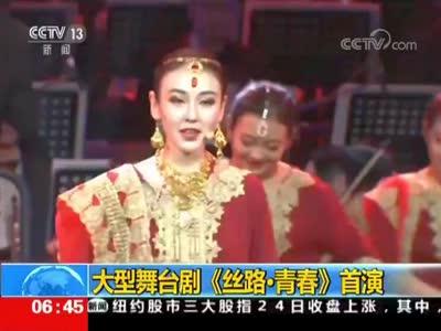 [视频]大型舞台剧《丝路·青春》首演