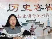 《南北朝奇葩列传·六》刘彧:专业收购绿帽子