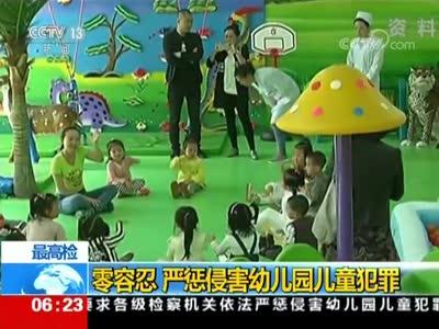 [视频]最高检 零容忍 严惩侵害幼儿园儿童犯罪