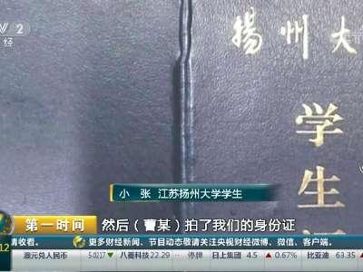 [视频]江苏:大学生骗大学生 涉案金额超百万元