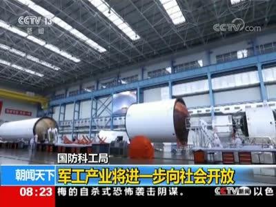 [视频]国防科工局:军工产业将进一步向社会开放