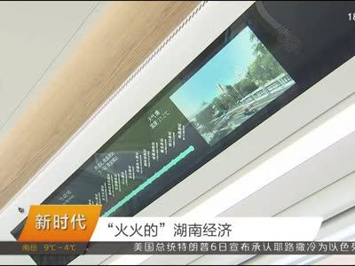2017年12月09日湖南新闻联播