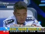 """《挑战不可能》第三季第四期:袁中标——""""颅面复原""""锁定目标人物"""