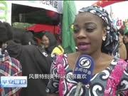 我喜欢中国!留学生的国际文化节