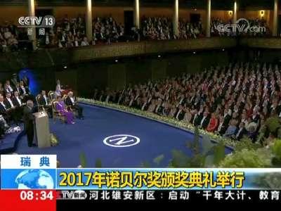 [视频]瑞典:2017年诺贝尔奖颁奖典礼举行