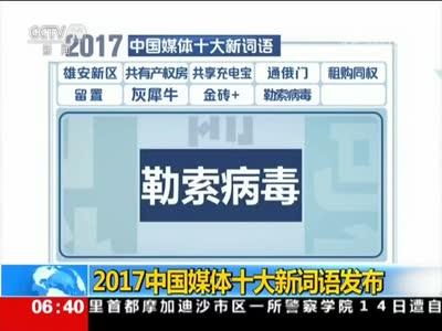 [视频]2017中国媒体十大新词语发布