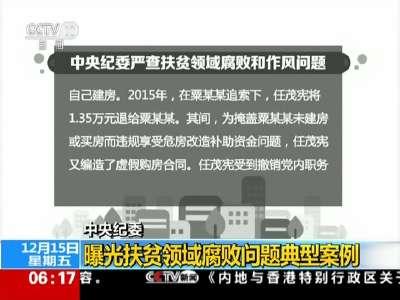 [视频]中央纪委 曝光扶贫领域腐败问题典型案例