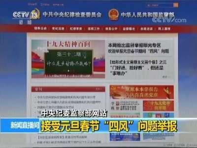 """[视频]中央纪委监察部网站:接受元旦春节""""四风""""问题举报"""
