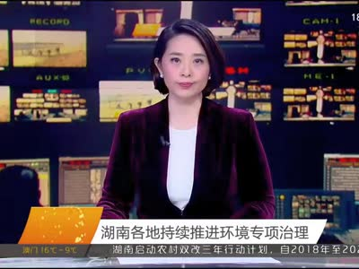 2017年12月19日湖南新闻联播