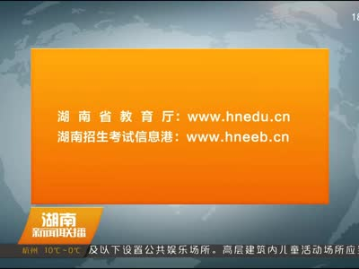 2017年12月20日湖南新闻联播