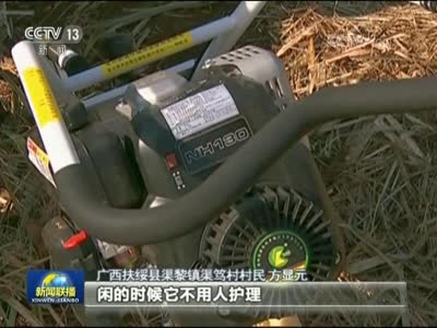 [视频]【新时代 新气象 新作为】广西:让小农机大显身手