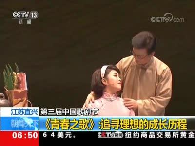 [视频]江苏宜兴 第三届中国歌剧节