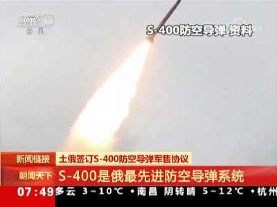 [视频]土俄签订S-400防空导弹军售协议