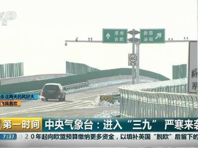 """[视频]中央气象台:进入""""三九""""严寒来袭"""