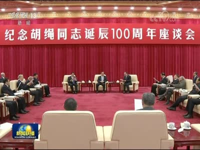 [视频]纪念胡绳同志诞辰100周年座谈会在京举行 俞正声出席