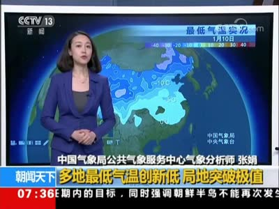 [视频]中央气象台:中东部气温将持续偏低