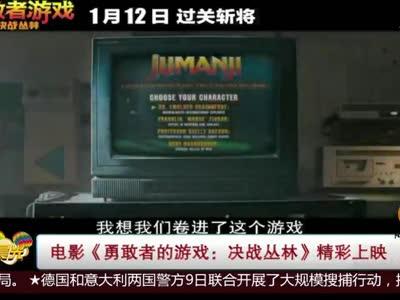 [视频]电影《勇敢者的游戏:决战丛林》精彩上映