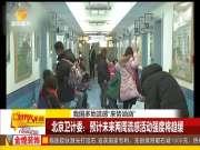 """北京卫计委:流感""""来势汹汹"""" 未来两周活动强度将趋缓"""