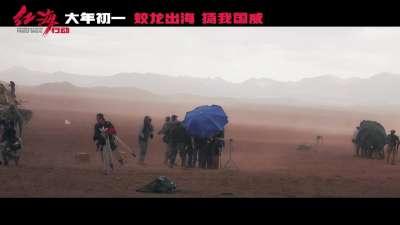 《红海行动》新年暖心推广曲《春风的话》MV