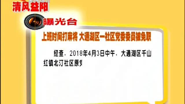 大通湖:上班时间打麻将 社区党委委员被免职
