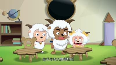 喜羊羊与灰太狼之洋洋得意喜羊羊47