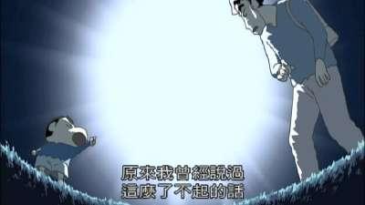 蜡笔小新第5部 国语09