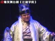 开心麻花《江湖学院》宣传片
