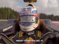 F1奥地利站里卡多单圈解读:红牛环的性感一圈