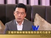 """王耀庆自曝被妹妹欺负很""""无奈""""-星月私房话0707预告"""