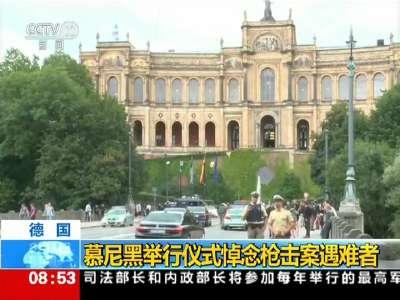 [视频]德国:慕尼黑举行仪式悼念枪击案遇难者