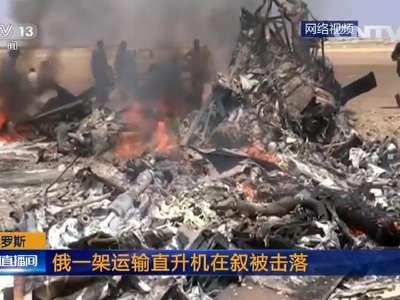 [视频]俄罗斯:俄一架运输直升机在叙被击落