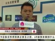 【智享乐居】专访:阿尔法沃夫 创始人&首席执行官 王乃琛