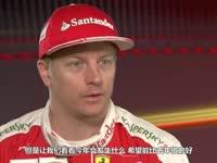 F1意大利站莱科宁前瞻:我们肩上的担子很重