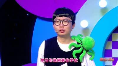 章鱼脱口秀09
