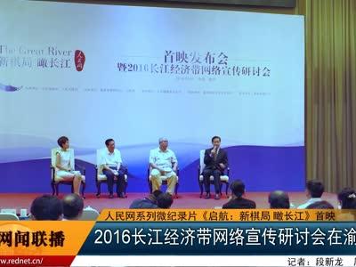 微纪录片《启航:新棋局 瞰长江》首映