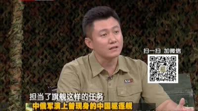 """20160915《军情解码》:徐光裕——郑州舰号称""""中华神盾""""舰 作战能力很强"""