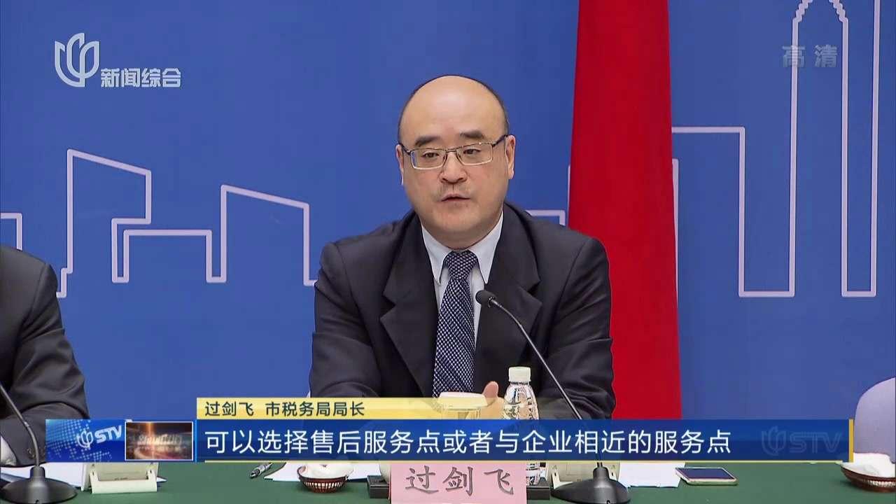 """上海:发票申领""""全市通办""""下月试点 明年实现网上申领物流配送"""