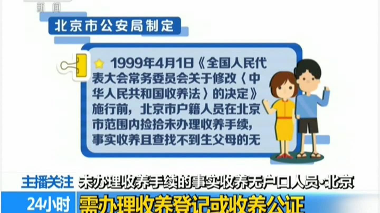 未办理收养手续的事实收养无户口人员·北京:需办理收养登记或收养公证