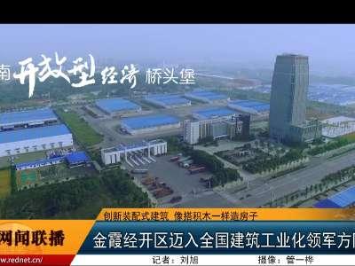 金霞经开区迈入全国建筑工业化领军方阵