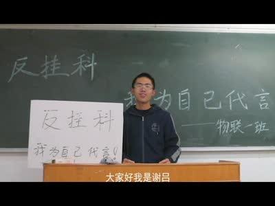 [视频]长沙学院数计系学生反挂科视频