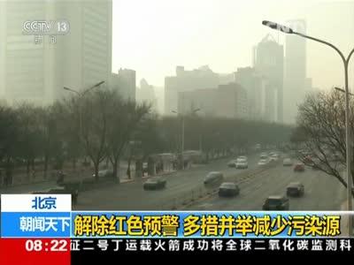 [视频]北京:解除红色预警 多措并举减少污染源