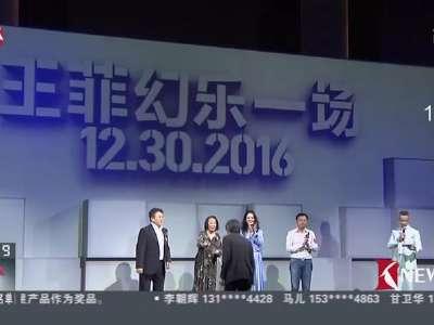 [视频]上海:王菲演唱会天价门票泡沫被戳破