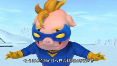 猪猪侠之拼装特工队14(下部01)南极的风暴威胁