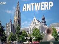 陶哥SHOW根特六日赛 比利时旅游宣传片