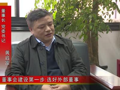 聚焦·湖南国资国企改革系列专访:黄金集团