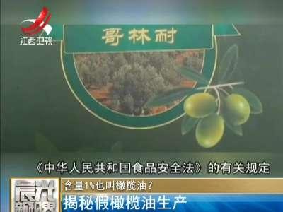 [视频]揭秘假橄榄油生产