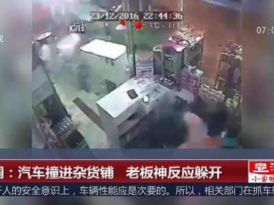 [视频]泰国:汽车撞进杂货铺 老板神反应躲开