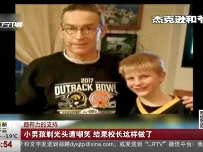 [视频]美国男孩剃光头鼓励爷爷遭嘲笑 结果校长这样做了