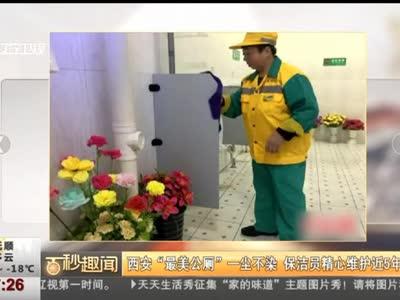 """[视频]西安""""最美公厕""""一尘不染 保洁员精心维护近5年"""